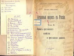 О фондах Основу фонда составляет архив Г В Плеханова Это рукописи его работ богатейшая переписка и другие документы 5030 ед хр В Фонде также хранятся архивы