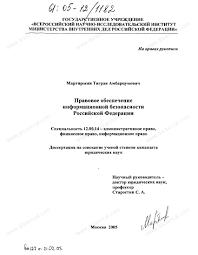 Диссертация на тему Правовое обеспечение информационной  Диссертация и автореферат на тему Правовое обеспечение информационной безопасности Российской Федерации