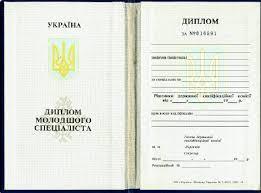 Купить диплом техникума в кирове ru Купить диплом техникума в кирове i