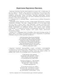 Каролина Карловна Павлова реферат по русской литературе скачать  Скачать документ