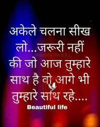 Pin By Subh On Quatos For Learning Motivational Quotes In Hindi