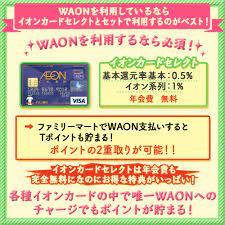 イオン カード waon 移行