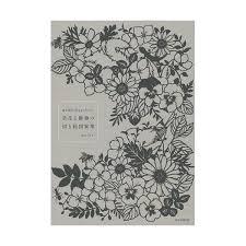 切り絵作家gardenの草花と動物の切り絵図案集garden