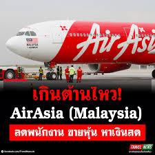 TravelNews - #TravelNews : เกินต้านไหว ‼️ AirAsia...