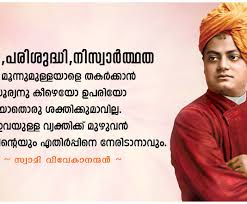 Image of: Love Swami Vivekanandan Malayalam Malayalam Quotes Malayalam Love Quotes Malayalam Quotes About Life