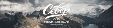 «<b>СЕВЕР</b>» Одежда ~ Аксессуары | Кандалакша | ВКонтакте