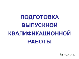 Презентация на тему ПОДГОТОВКА ВЫПУСКНОЙ КВАЛИФИКАЦИОННОЙ РАБОТЫ  1 ПОДГОТОВКА ВЫПУСКНОЙ КВАЛИФИКАЦИОННОЙ РАБОТЫ