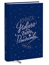 <b>Книга Нового года и</b> Рождества. Наши дни Издательство Манн ...