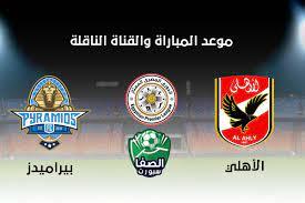 موعد مباراة الاهلي وبيراميدز اليوم الاحد 11-10-2020 والقنوات الناقلة في  الدوري المصري