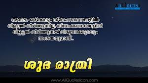 Angel Quotes Malayalam