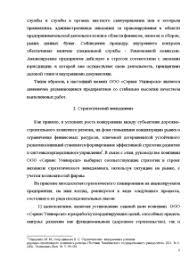 Отчет по производственной практике в ООО Сервис Универсал  Отчёт по практике Отчет по производственной практике в ООО Сервис Универсал 6