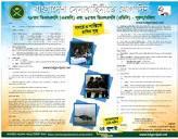 Bangladesh Army Job Circular 2021 এর ছবির ফলাফল
