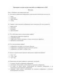 Входная контрольная работа по информатике в классе вариант Входная контрольная работа по информатике в 11 классе 1 вариант Контр раб 10 А класс