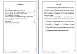 Отчет по производственной практике повара liablenalderiner Осуществляет расстановку поваров по участкам работы и контролирует выполнение производственного задания Дневник производственной практики повара Отчет