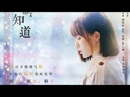 Risultati immagini per see you again china drama