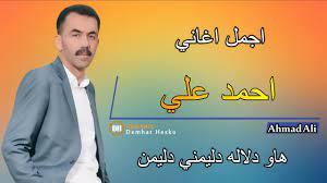 احمد علي دلاله دليمني دليمن - YouTube