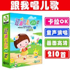 Children Education Cartoons Usd 44 84 Car Prenatal Music Childrens Songs Karaoke Disc Baby