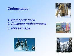 На Тему Подготовка Лыжного Инвентаря Реферат На Тему Подготовка Лыжного Инвентаря