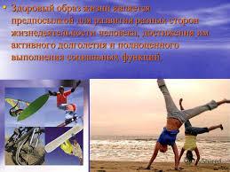 Презентация на тему Здоровый образ жизни образ жизни отдельного  4 Здоровый образ жизни