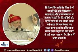 Narendra Modi Quotes On Hd Image Wallpaper