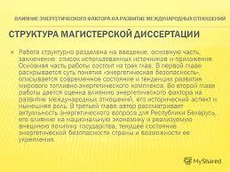 Презентация на тему Белорусский государственный университет  4 ВЛИЯНИЕ ЭНЕРГЕТИЧЕСКОГО ФАКТОРА НА РАЗВИТИЕ МЕЖДУНАРОДНЫХ ОТНОШЕНИЙ СТРУКТУРА МАГИСТЕРСКОЙ ДИССЕРТАЦИИ