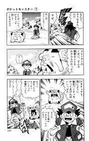 ポケットモンスター 第50話ピカチュウの誕生会 コロコロオンライン