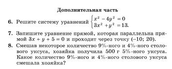 Контрольная работа по теме Системы уравнений класс  Контрольная работа по теме Системы уравнений 8 класс Используемая литература