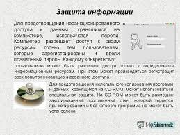 Презентация на тему ФГБОУ ВПО СибАДИ Кафедра Информационные  4 Для предотвращения несанкционированного