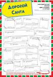 Адвент календарь с заданиями