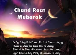 eid ka chand shayari hindi