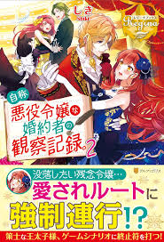 App To Read Japanese Light Novels Observation Record Of A Self Proclaimed Villainess Fiance