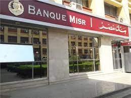 شهادة بنك مصر بعائد 15% متاحة بالوسائل الإلكترونية فقط