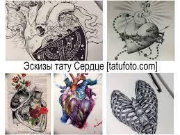 эскизы тату сердце коллекция рисунков татуировки значение фото