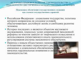 Пенсионное обеспечение государственных служащих Правовое   ИСТОРИКО ПРАВОВОЕ РАЗВИТИЕ ЗАКОНОДАТЕЛЬСТВА О ПЕНСИОННОМ ОБЕСПЕЧЕНИИ ГОСУДАРСТВЕННЫХ СЛУЖАЩИХ Пенсионное обеспечение государственны