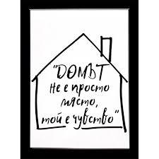 Магазин за постери, плакати, пана за стена, фототапети, картини и канаваца пана подходящи за декорация на хола, спалнята или детската стая. Nadpis Za Doma V Ramka Poster Za Stena Na Blgarski Novelty Sign Home Interior