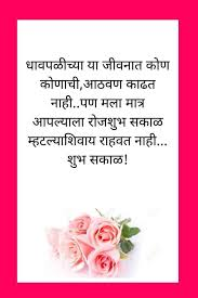 sweet good morning images in marathi