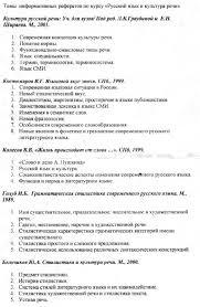 Курсовые работы темы по русскому языку Базы данных курсовой проект Официальный сайт