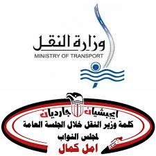 كلمة وزير النقل خلال الجلسة العامة لمجلس النواب | بوابة ايجبشيان جارديان