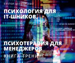 Виктор Вержбицкий: Вся правда о мотивации