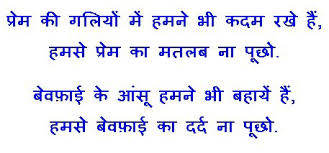 only shayari hindi