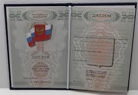 Купить диплом училища в Санкт Петербурге  Диплом училища 2007 2009 года