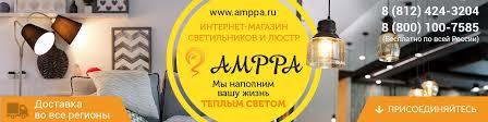 Amppa - люстры, бра, <b>светильники</b> в СПБ | ВКонтакте