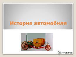 Презентация на тему Автомобили История автомобиля Скачать  1 История автомобиля