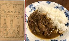 oldest recipe for anese curry