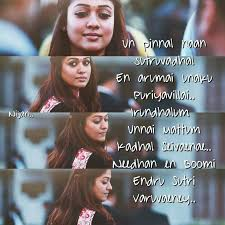 Love Quotes Lyrics In Tamil Hover Me Impressive Download Song Quotes