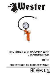 <b>ПИСТОЛЕТ ДЛЯ НАКАЧКИ</b> ШИН С МАНОМЕТРОМ RF-10