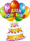 Поздравления с день рождения у есении 177