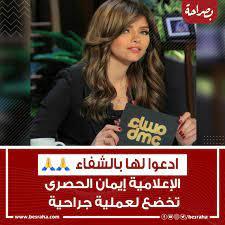 الإعلامية إيمان الحصري تخضع لعملية جراحية   موقع بصراحة الإخباري