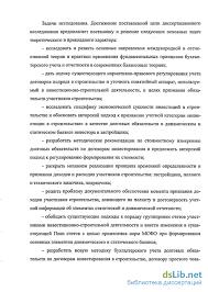Аудиторской проверки бухгалтерского учета ru В результате организация имеет возможность уменьшить налоговую базу по налогу на имущество Так например по объекту стоимостью 20 000 руб и сроком его