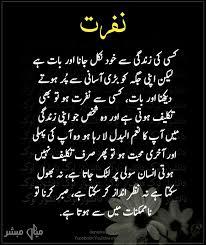 Brackup Sadpoetry Urdu Story کہانیاں اور افسانے Urdu Quotes